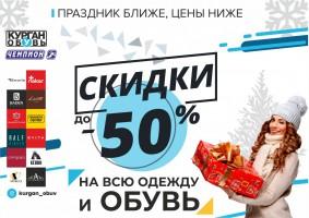 В магазинах сети «КурганОбувь» и «Чемпион» скидки до 50%